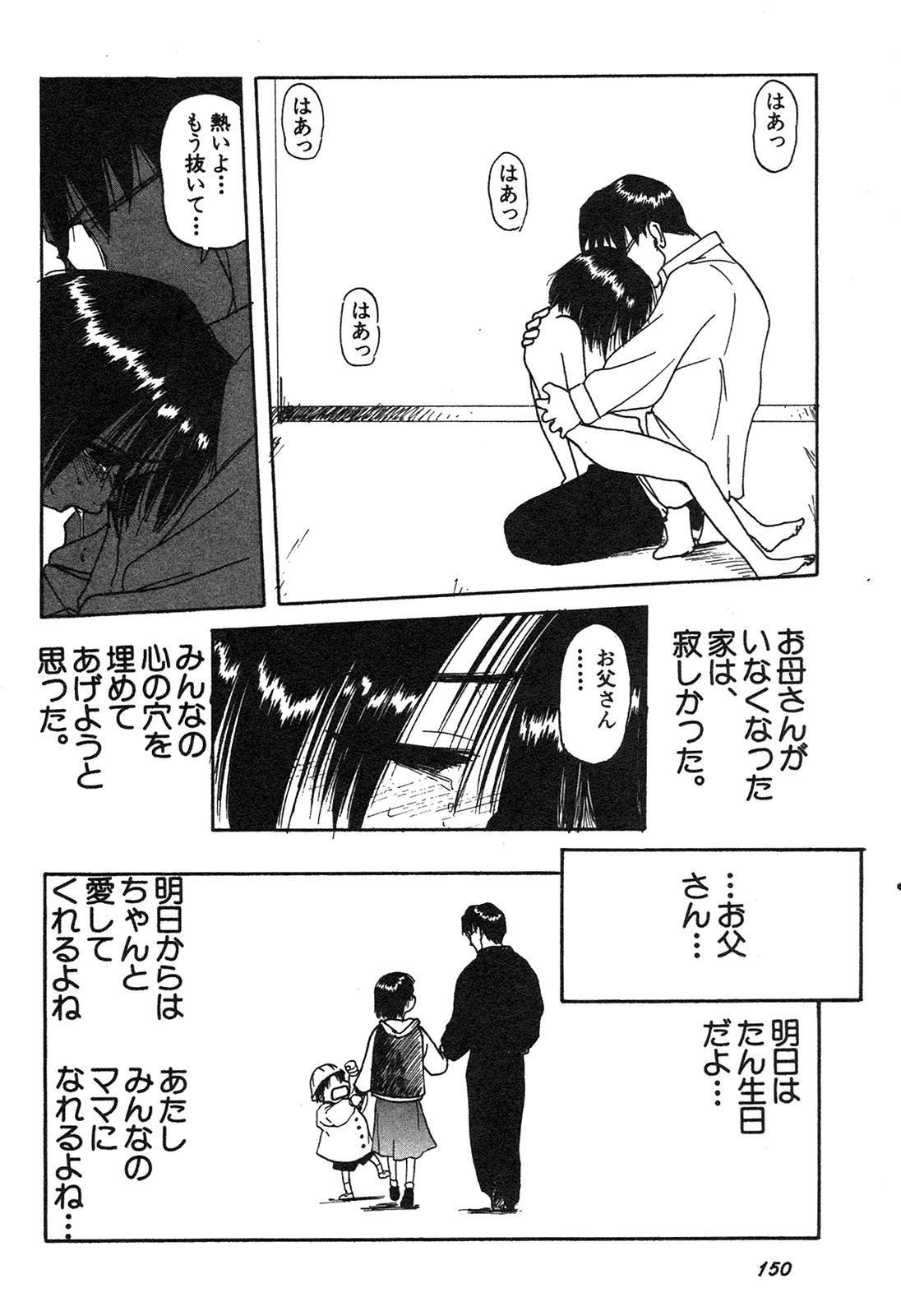 Shin Bishoujo Shoukougun 3 Yamato hen 150