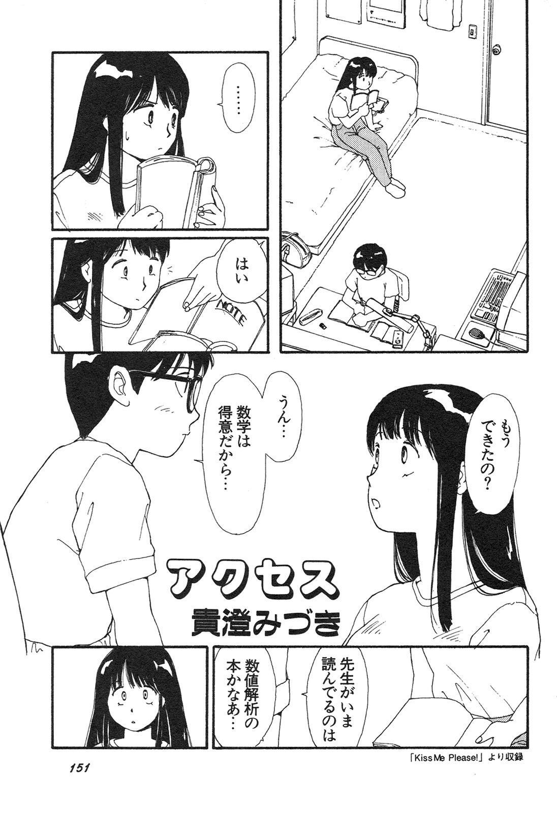 Shin Bishoujo Shoukougun 3 Yamato hen 151