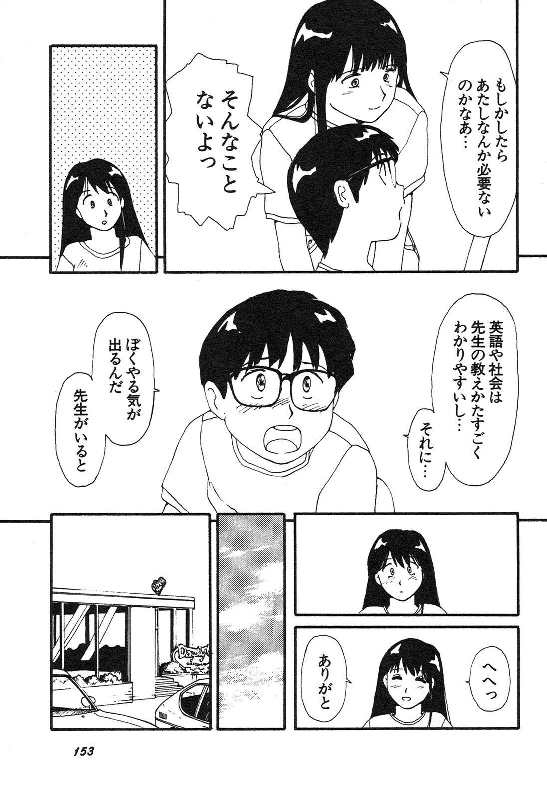 Shin Bishoujo Shoukougun 3 Yamato hen 153