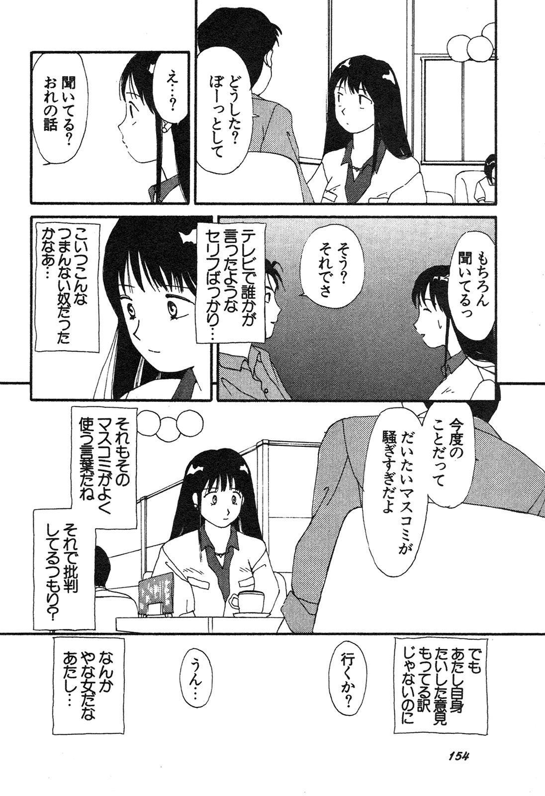 Shin Bishoujo Shoukougun 3 Yamato hen 154