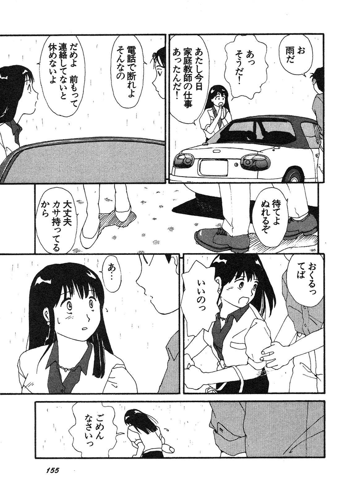 Shin Bishoujo Shoukougun 3 Yamato hen 155