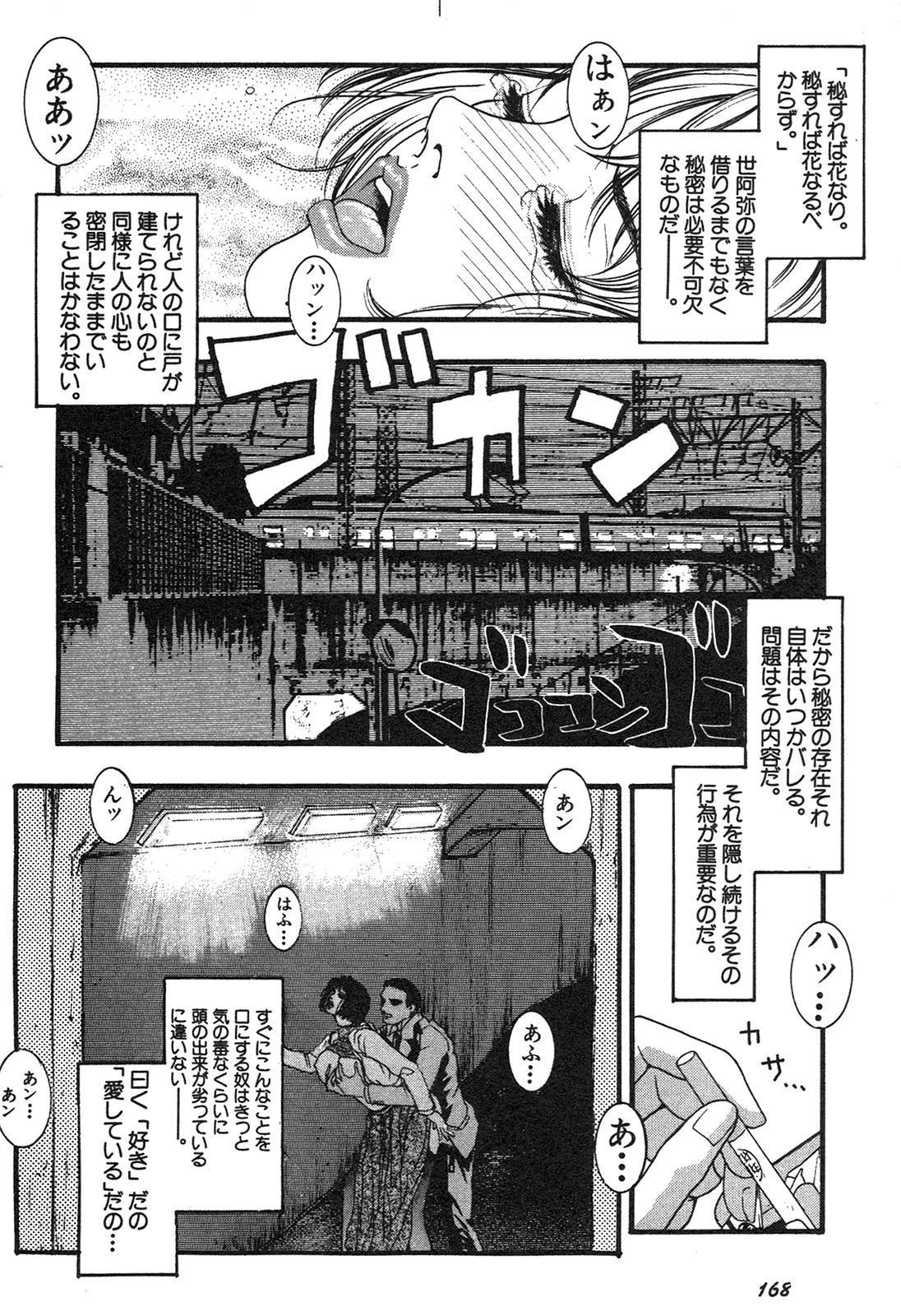 Shin Bishoujo Shoukougun 3 Yamato hen 168