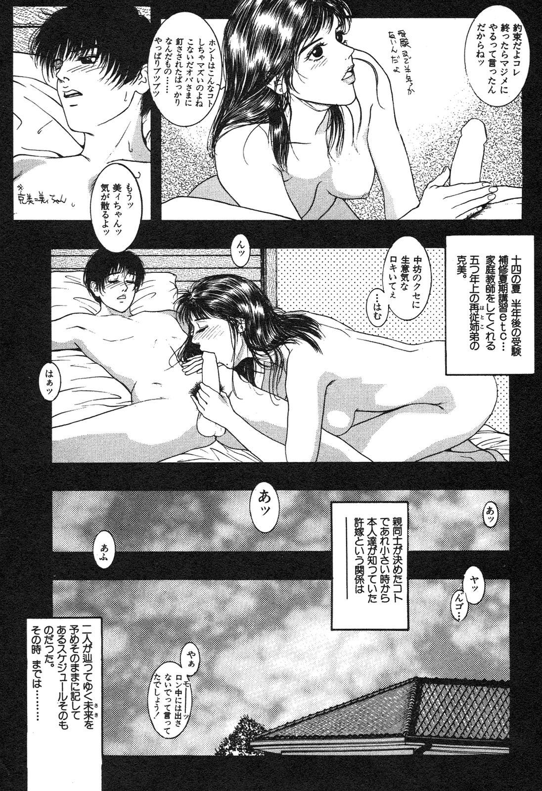 Shin Bishoujo Shoukougun 3 Yamato hen 171