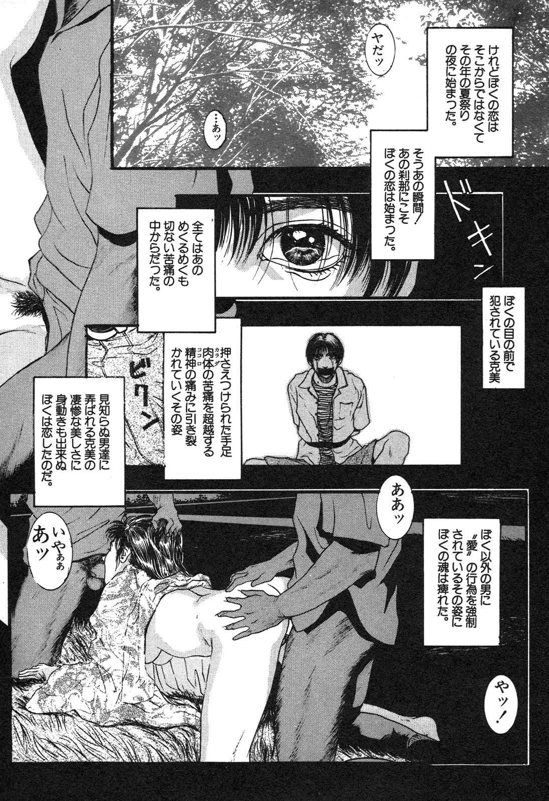 Shin Bishoujo Shoukougun 3 Yamato hen 172
