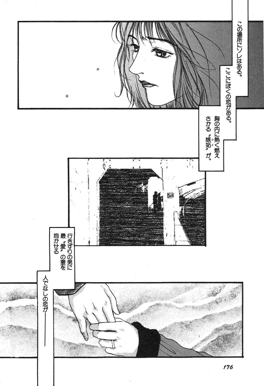 Shin Bishoujo Shoukougun 3 Yamato hen 176