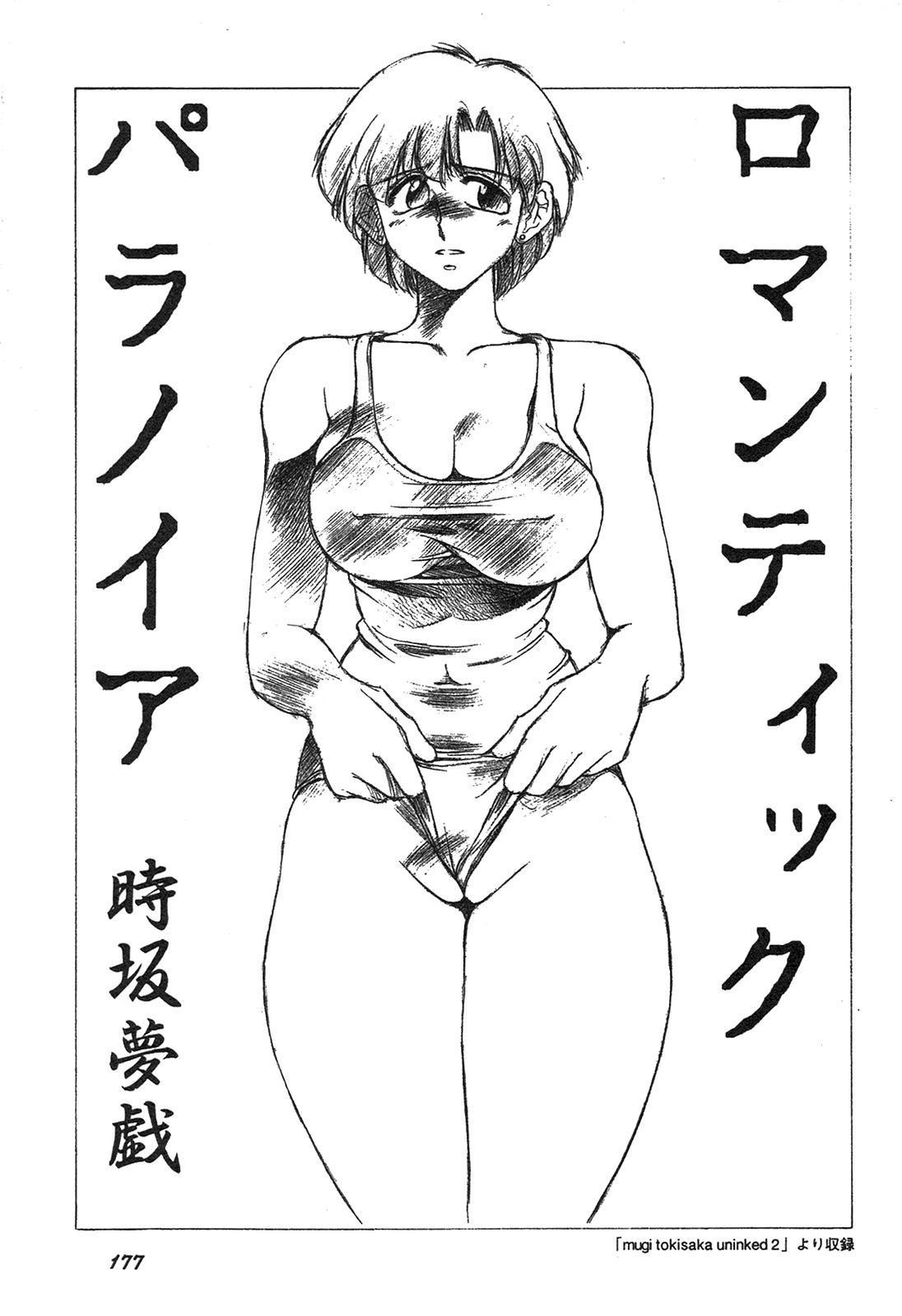 Shin Bishoujo Shoukougun 3 Yamato hen 177