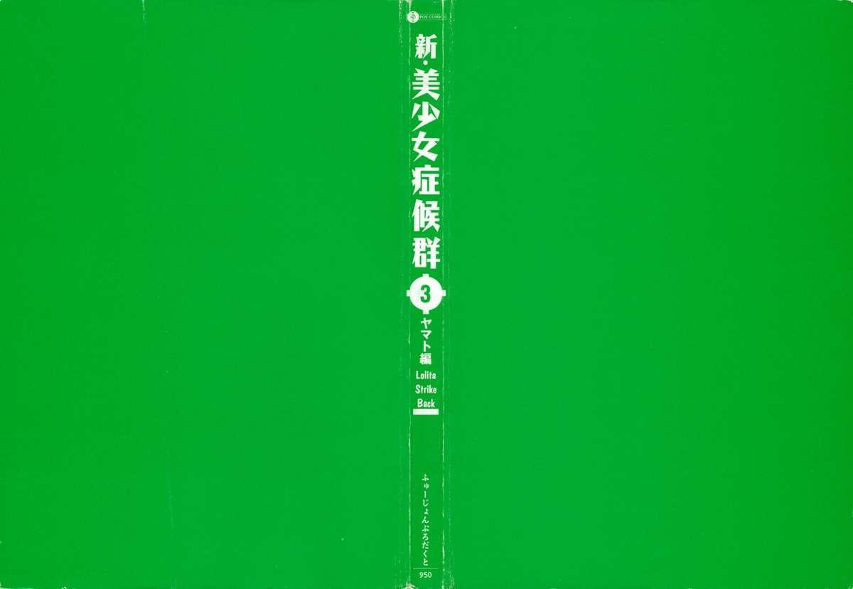 Shin Bishoujo Shoukougun 3 Yamato hen 1