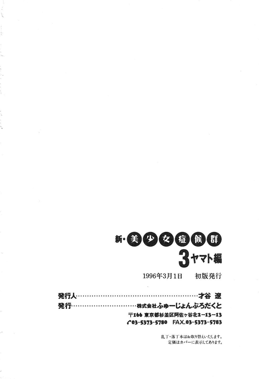 Shin Bishoujo Shoukougun 3 Yamato hen 202