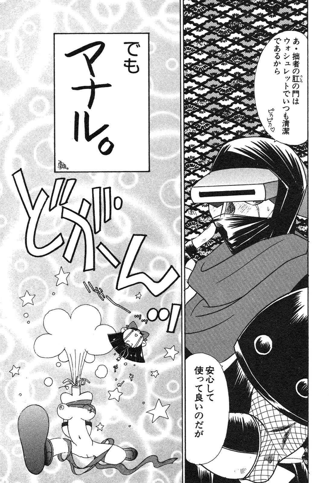 Shin Bishoujo Shoukougun 3 Yamato hen 38