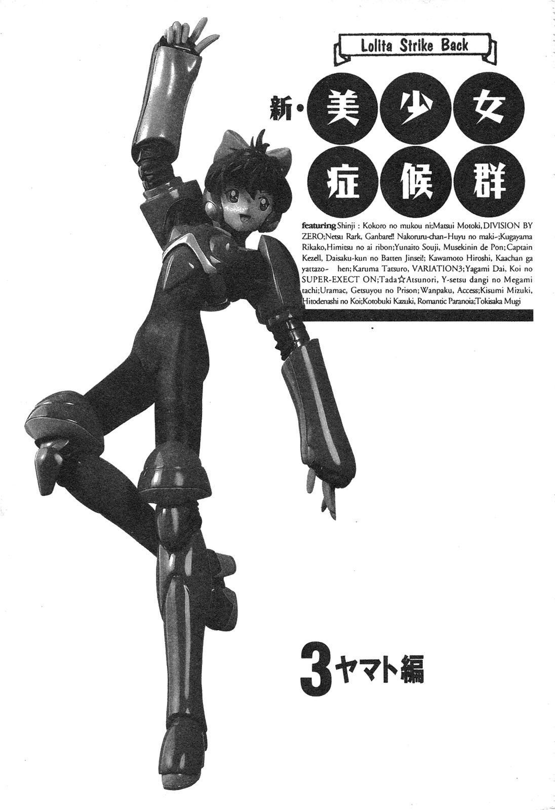 Shin Bishoujo Shoukougun 3 Yamato hen 3