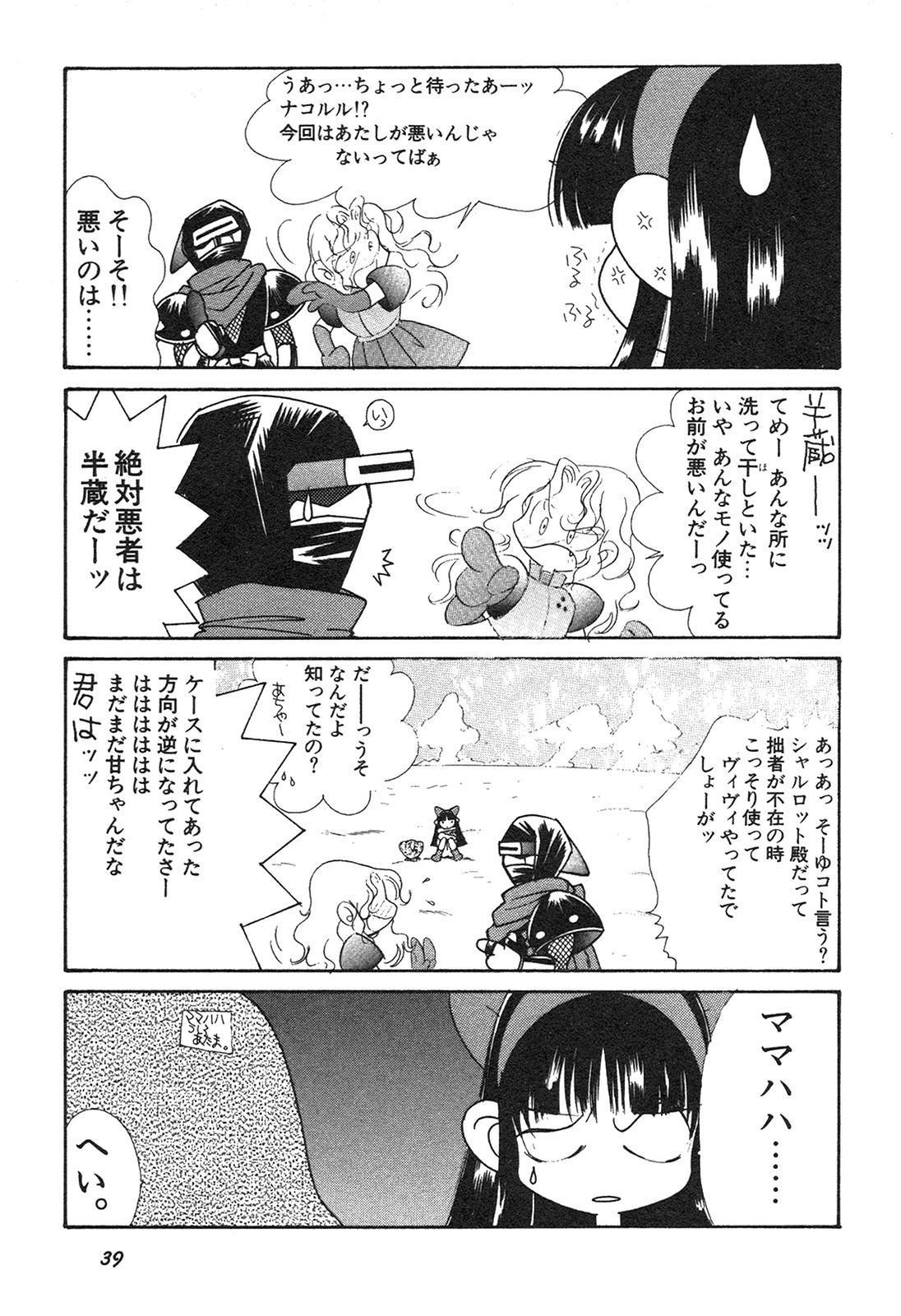 Shin Bishoujo Shoukougun 3 Yamato hen 39