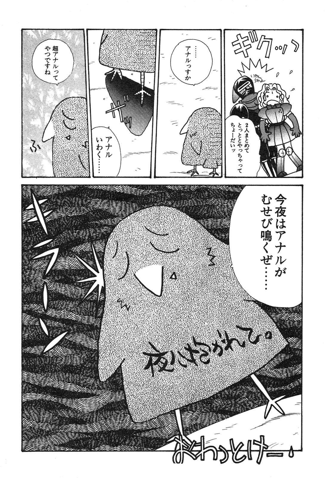 Shin Bishoujo Shoukougun 3 Yamato hen 40