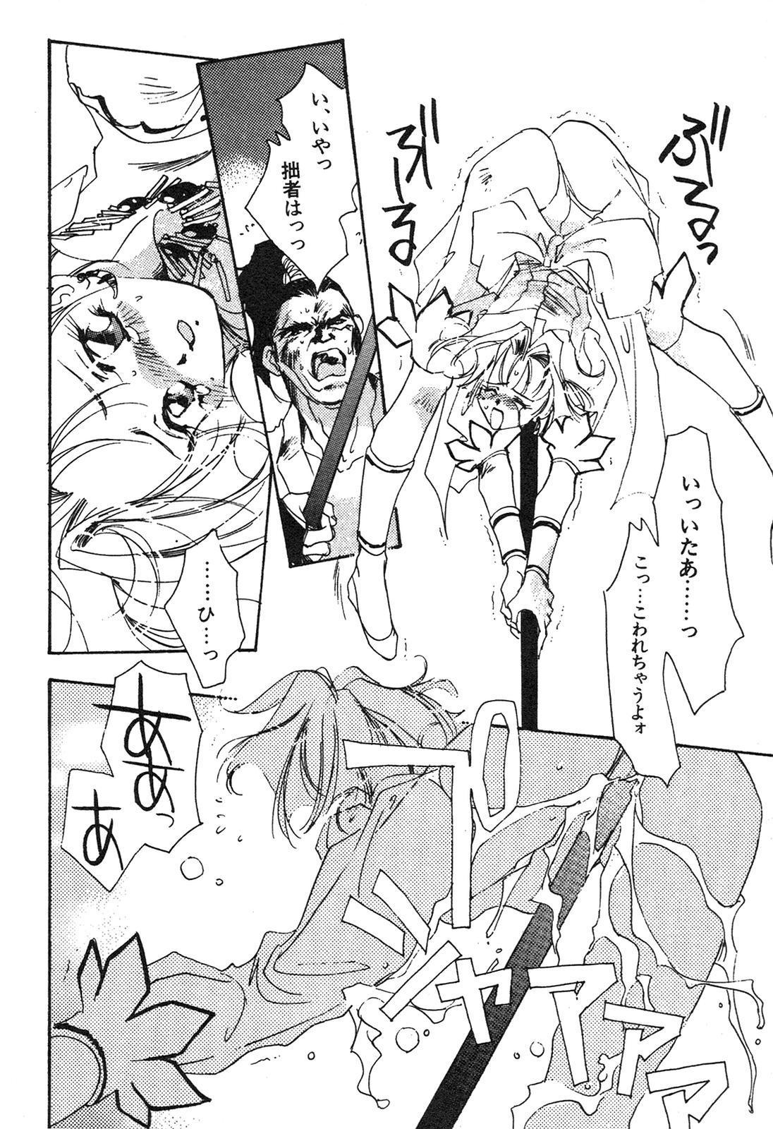 Shin Bishoujo Shoukougun 3 Yamato hen 44
