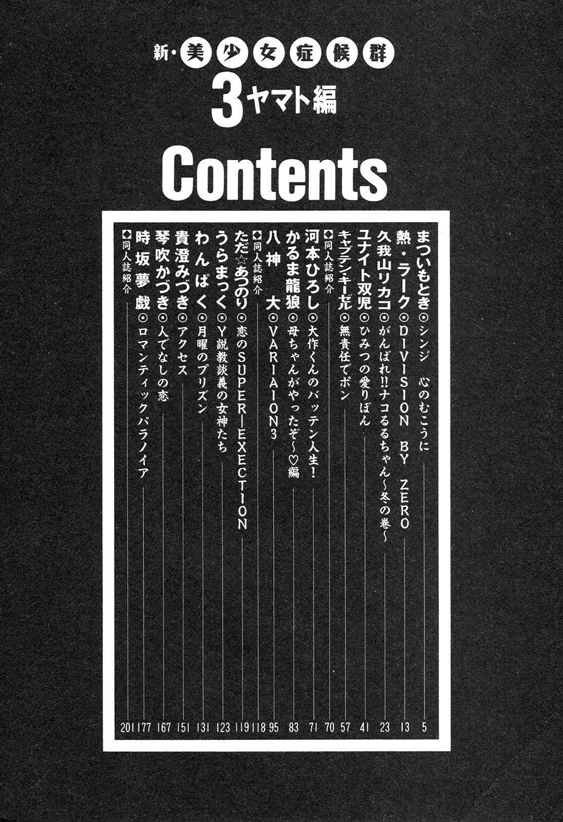 Shin Bishoujo Shoukougun 3 Yamato hen 4