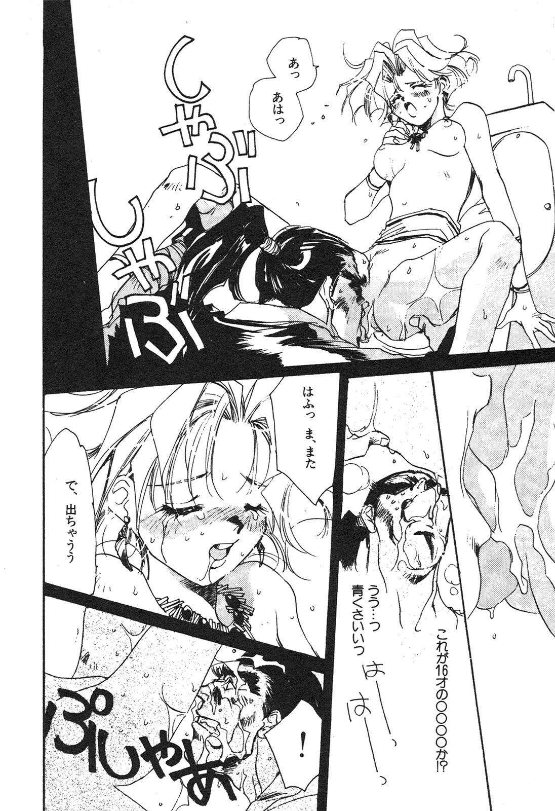 Shin Bishoujo Shoukougun 3 Yamato hen 50