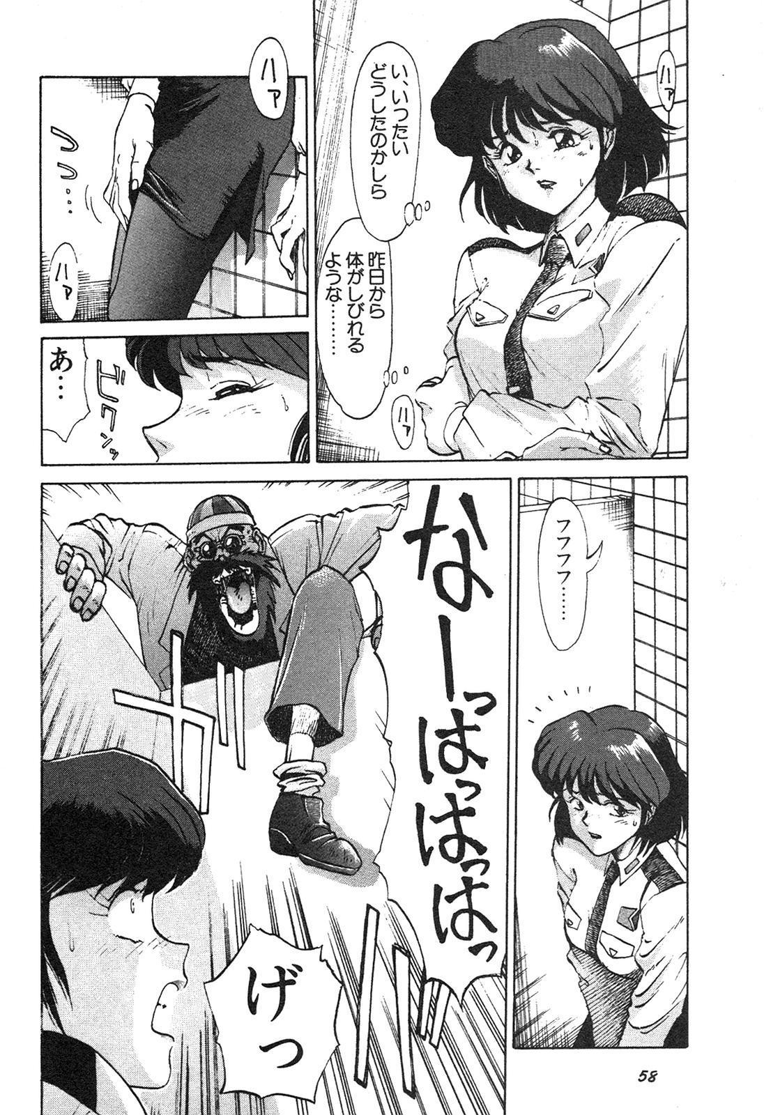 Shin Bishoujo Shoukougun 3 Yamato hen 58