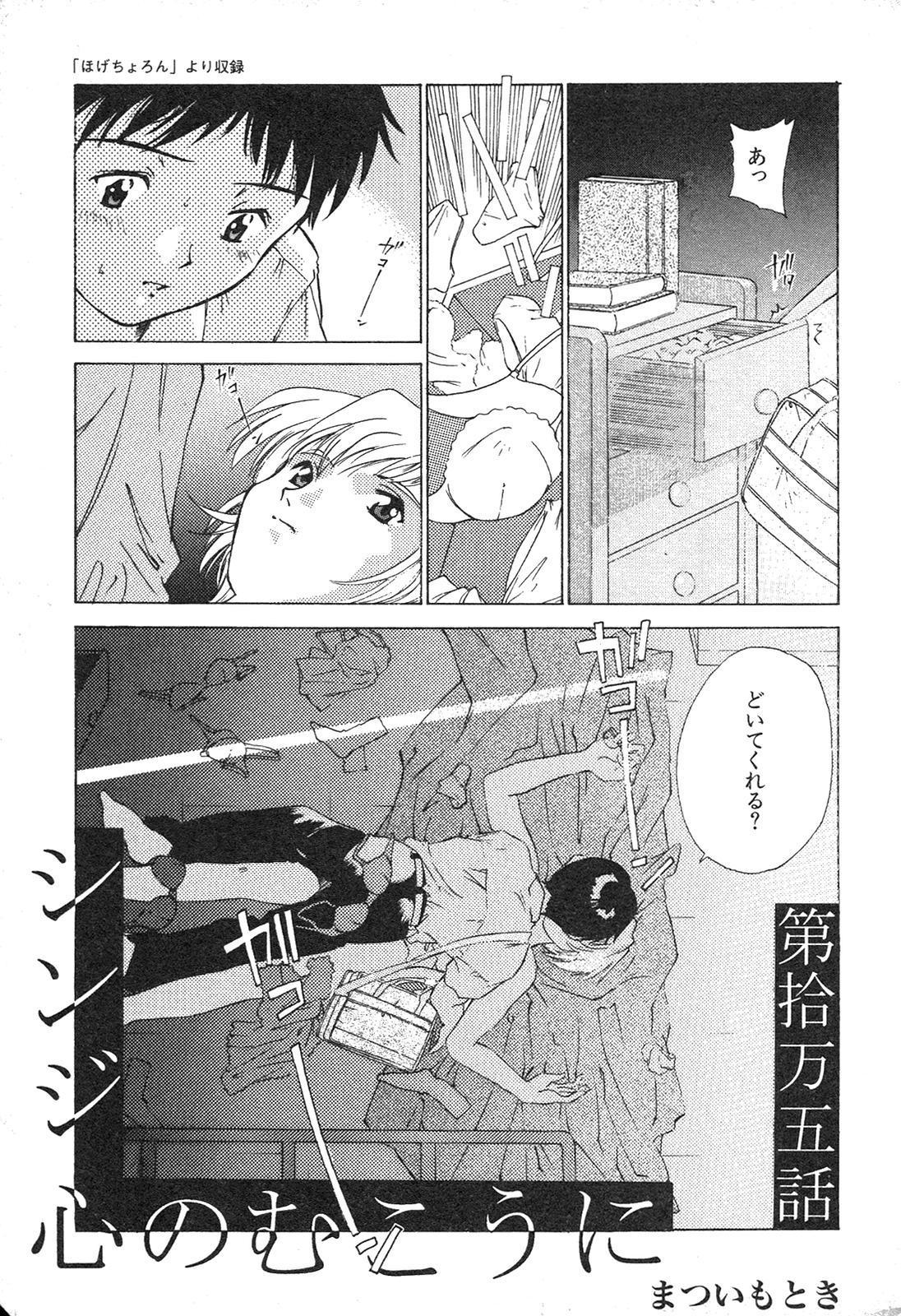 Shin Bishoujo Shoukougun 3 Yamato hen 5