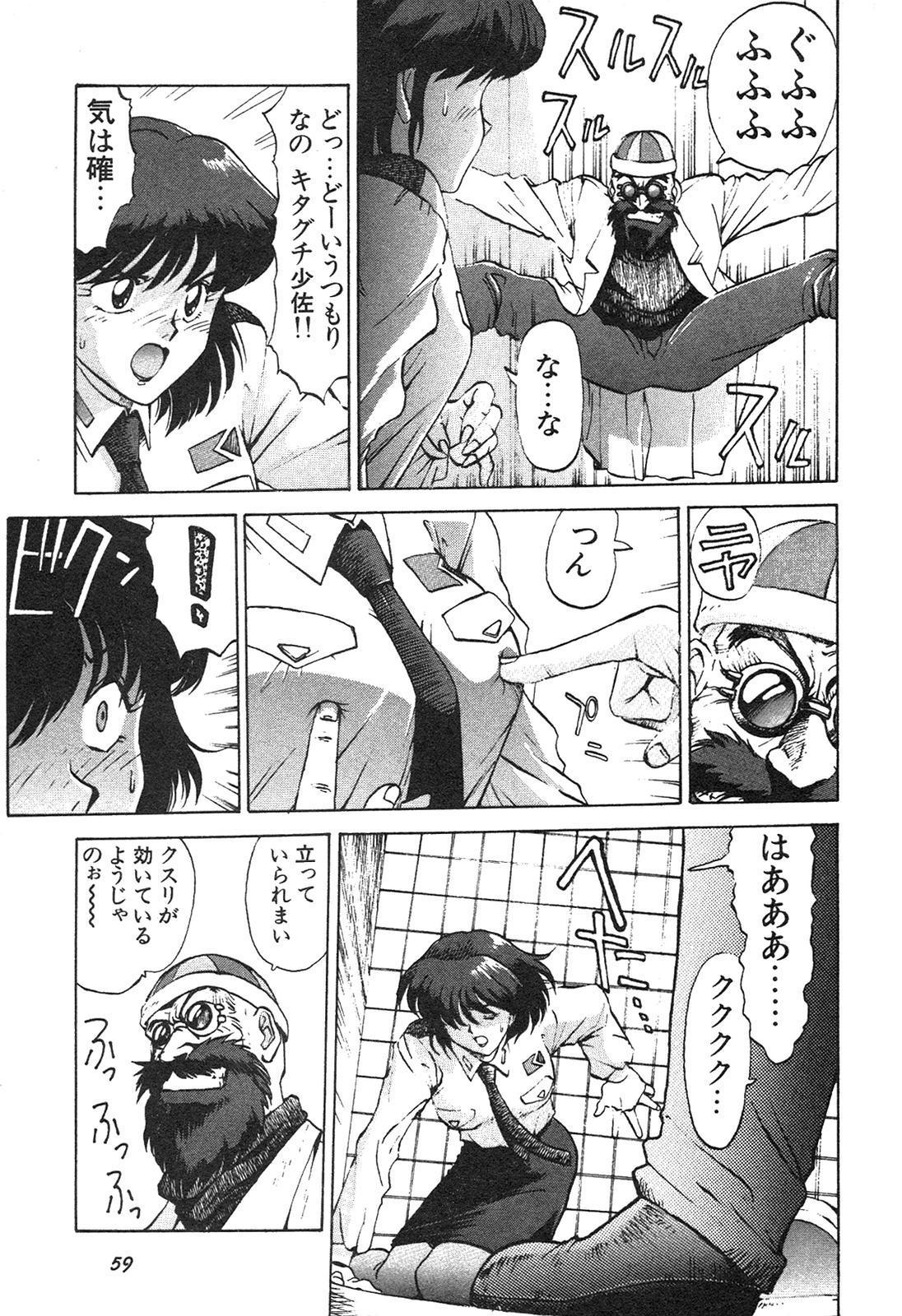 Shin Bishoujo Shoukougun 3 Yamato hen 59