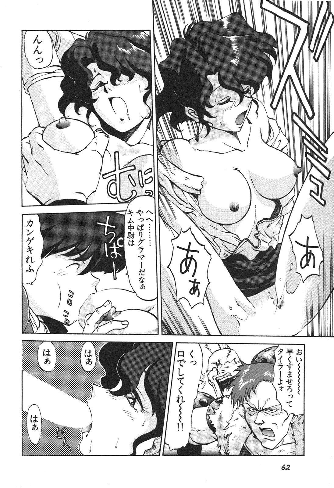 Shin Bishoujo Shoukougun 3 Yamato hen 62