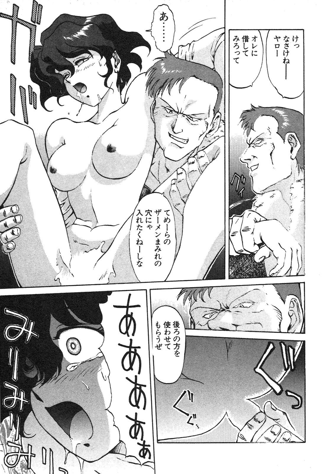 Shin Bishoujo Shoukougun 3 Yamato hen 67