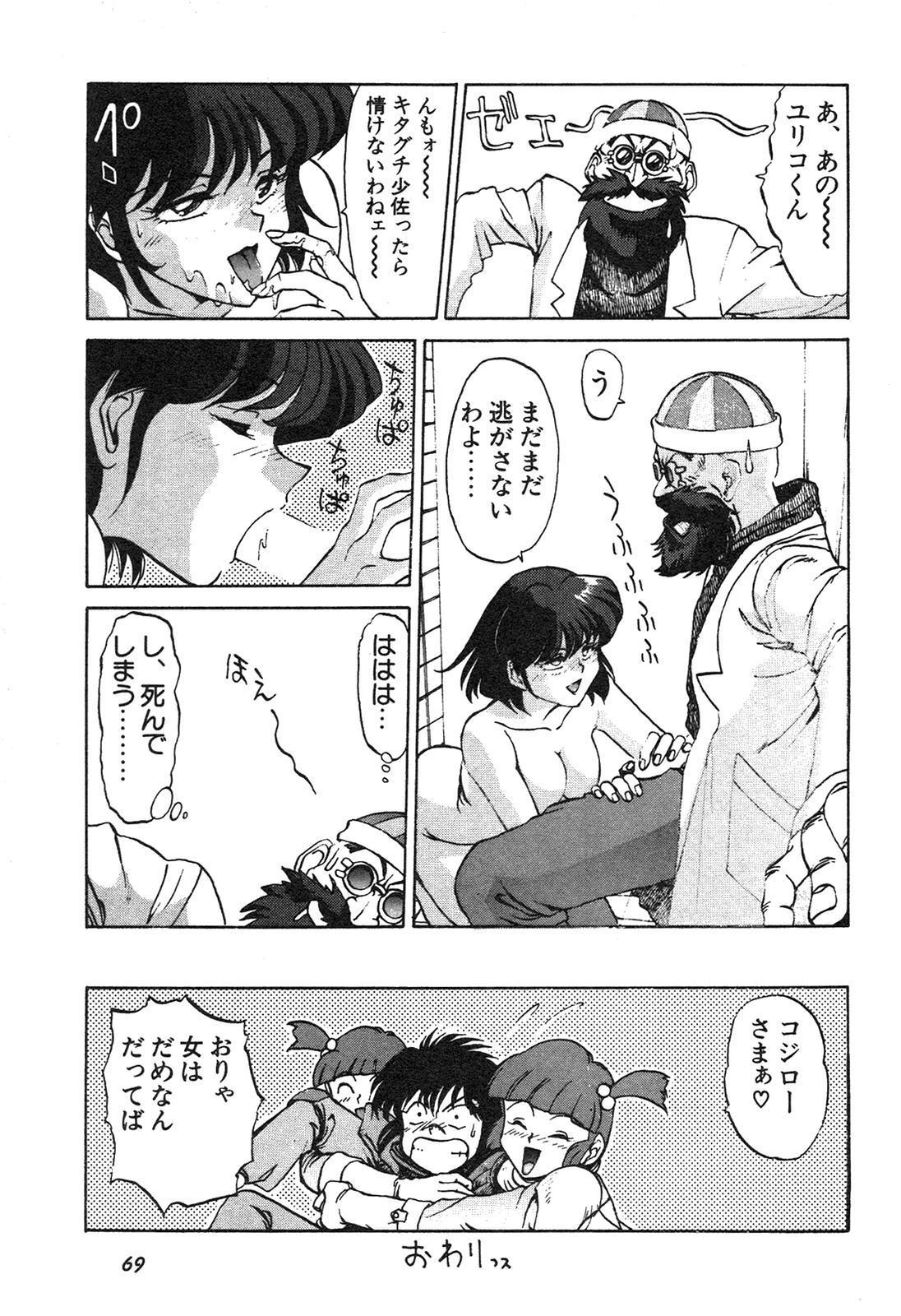 Shin Bishoujo Shoukougun 3 Yamato hen 69