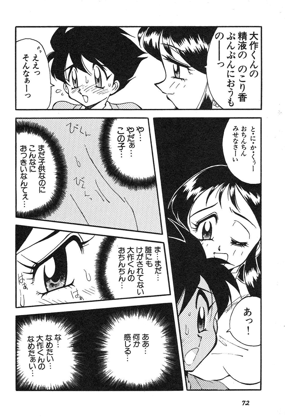 Shin Bishoujo Shoukougun 3 Yamato hen 72