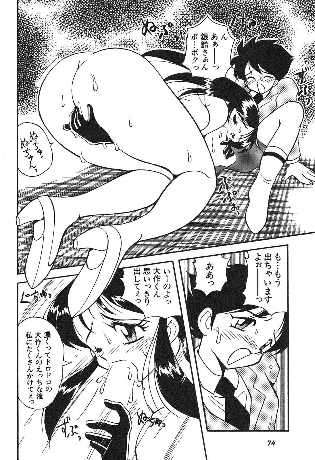 Shin Bishoujo Shoukougun 3 Yamato hen 74