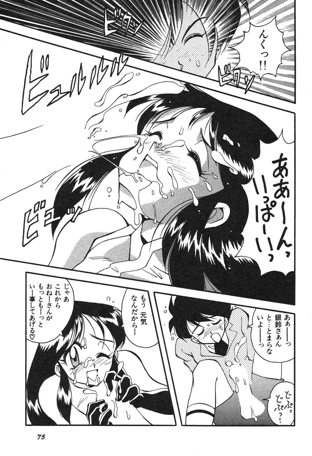 Shin Bishoujo Shoukougun 3 Yamato hen 75