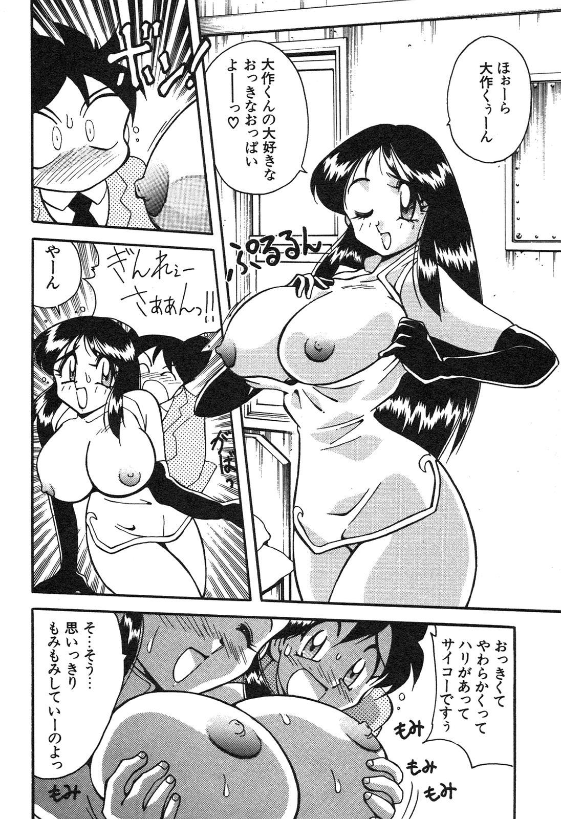 Shin Bishoujo Shoukougun 3 Yamato hen 76