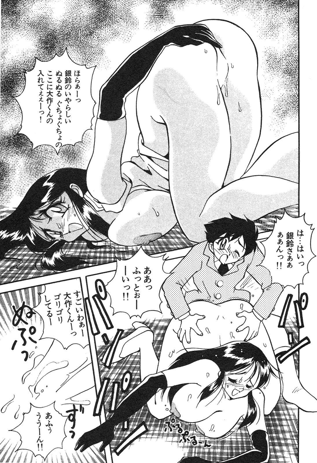 Shin Bishoujo Shoukougun 3 Yamato hen 79