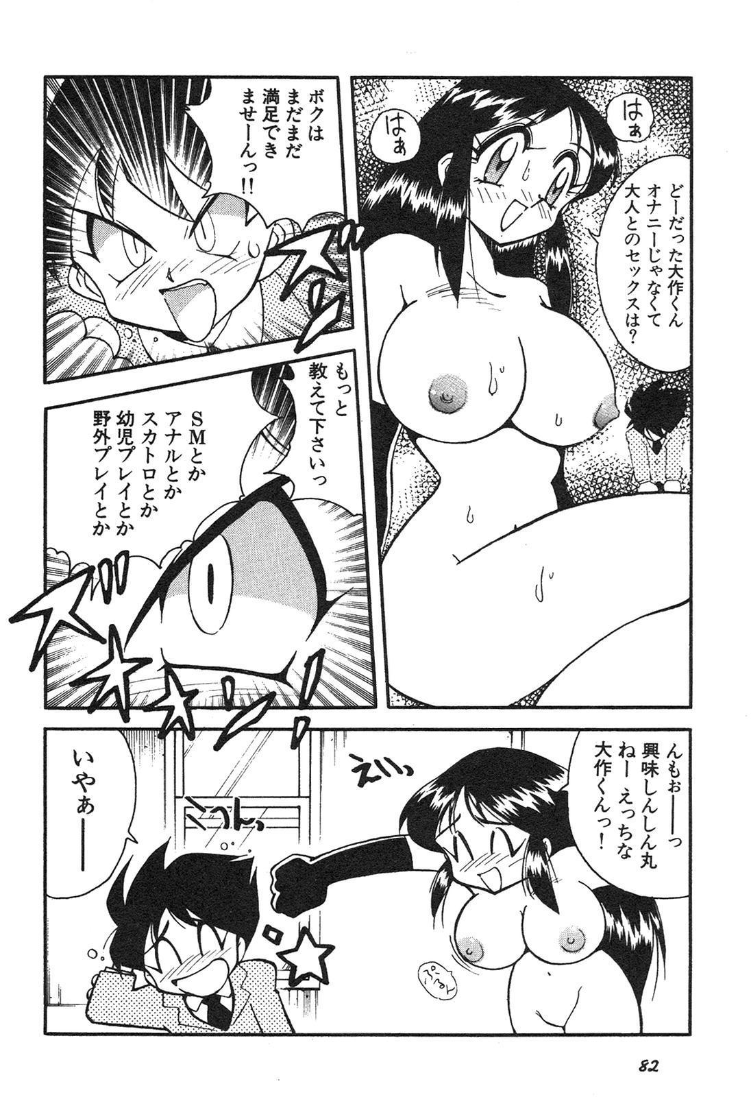 Shin Bishoujo Shoukougun 3 Yamato hen 82