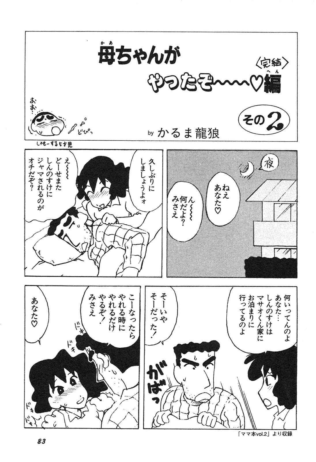 Shin Bishoujo Shoukougun 3 Yamato hen 83