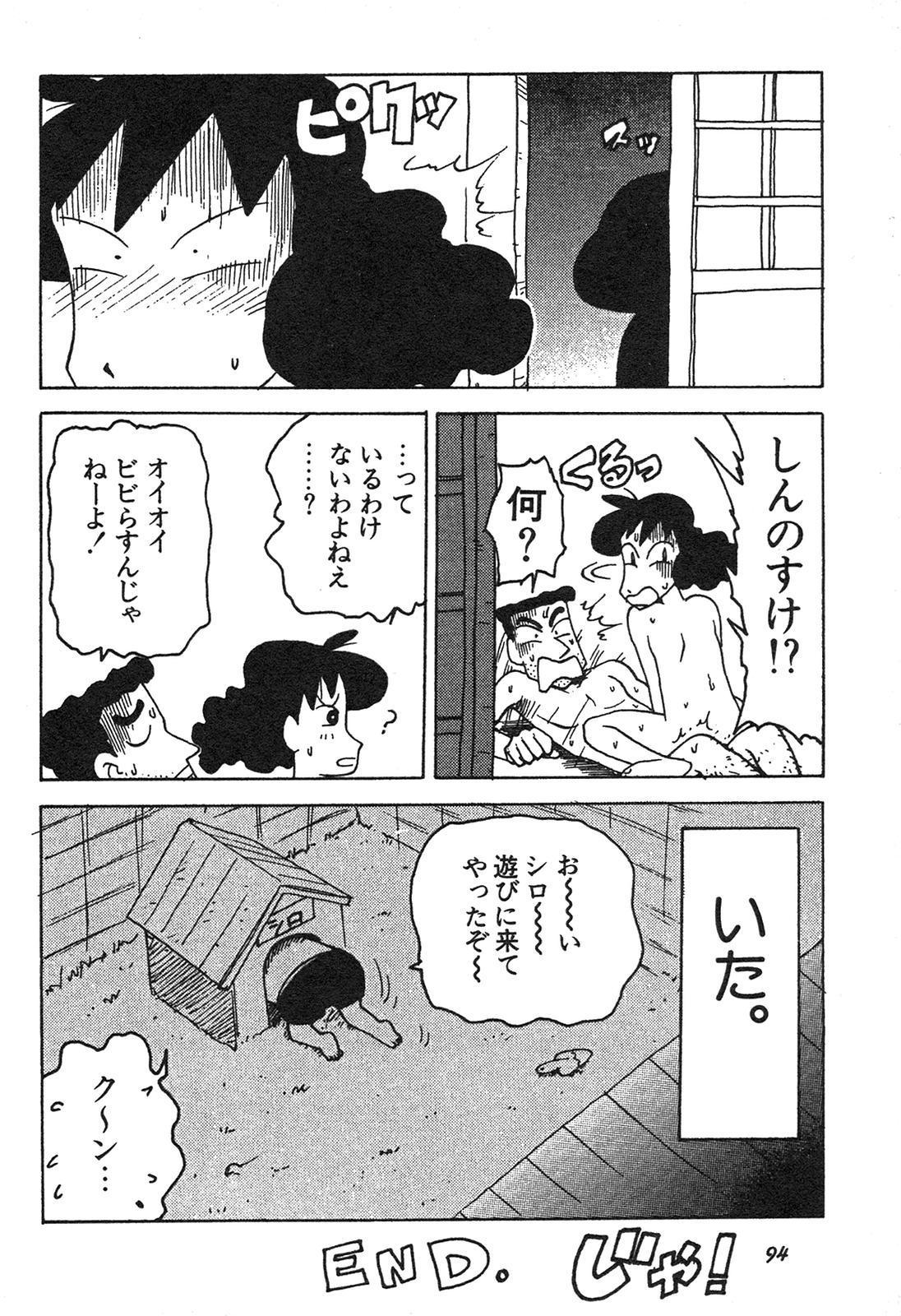 Shin Bishoujo Shoukougun 3 Yamato hen 94