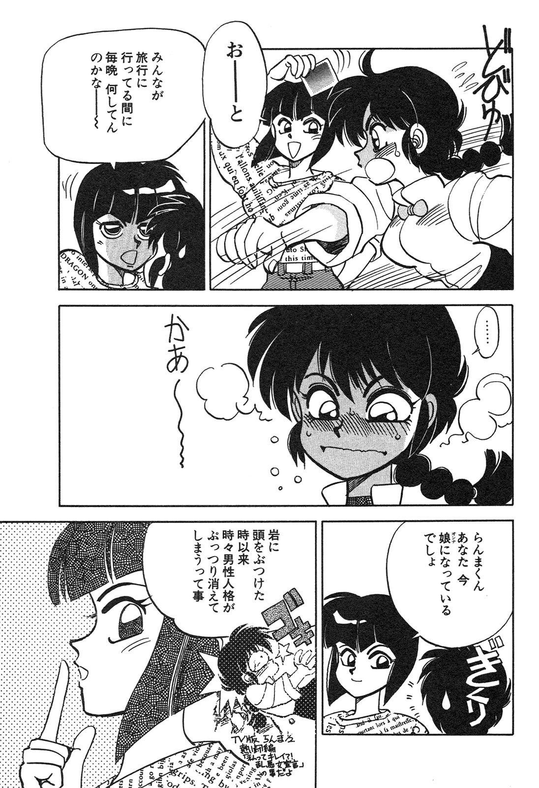 Shin Bishoujo Shoukougun 3 Yamato hen 97