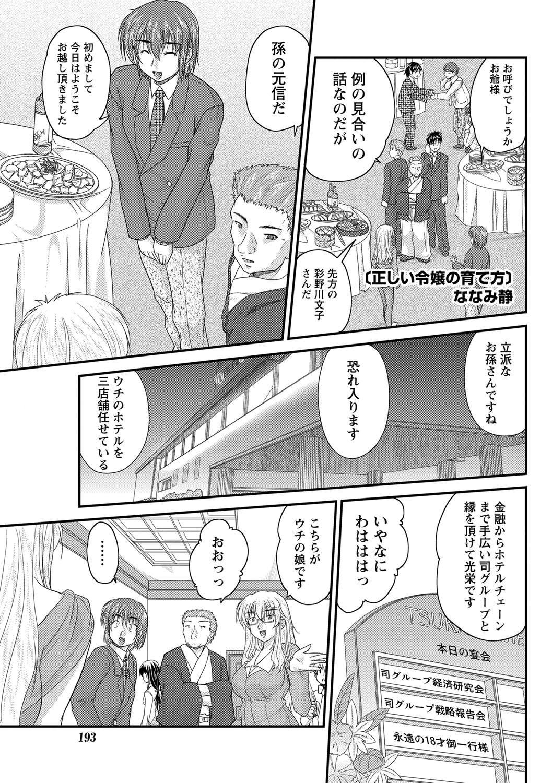 Tadashii Reijou no Sodatekata Ch. 1-8 108