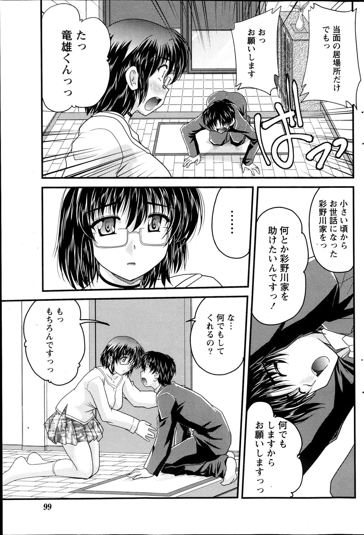 Tadashii Reijou no Sodatekata Ch. 1-8 132