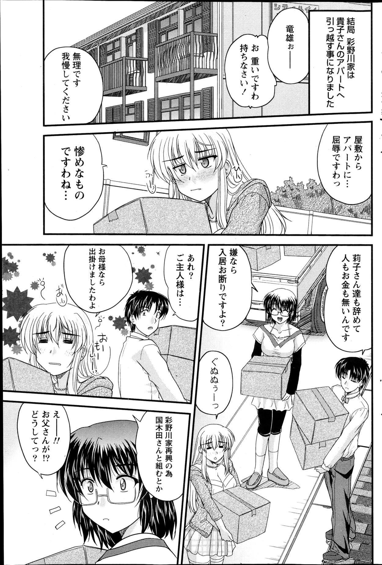 Tadashii Reijou no Sodatekata Ch. 1-8 144