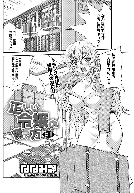 Tadashii Reijou no Sodatekata Ch. 1-8 1