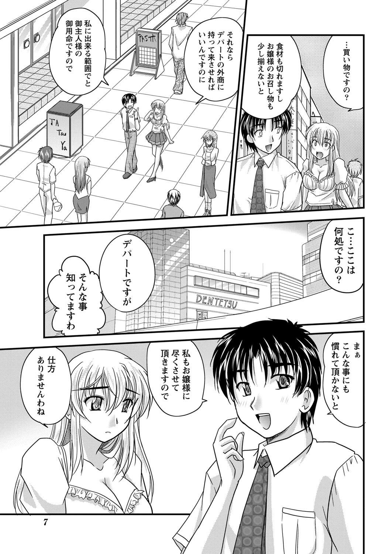 Tadashii Reijou no Sodatekata Ch. 1-8 22
