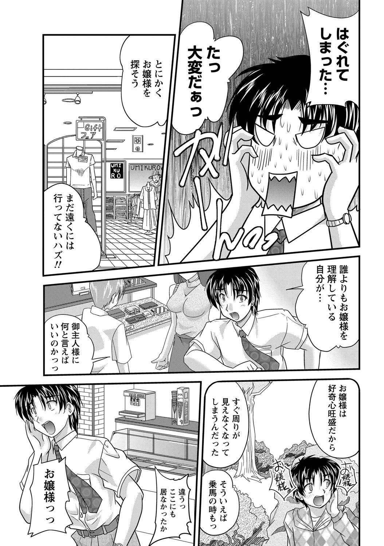 Tadashii Reijou no Sodatekata Ch. 1-8 26