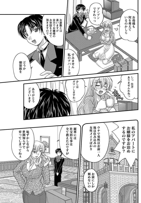 Tadashii Reijou no Sodatekata Ch. 1-8 2