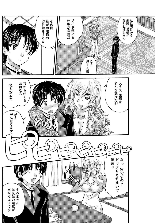 Tadashii Reijou no Sodatekata Ch. 1-8 3