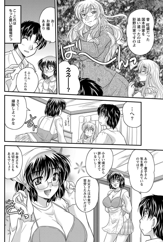 Tadashii Reijou no Sodatekata Ch. 1-8 43