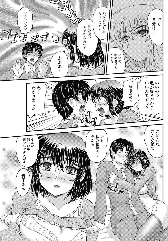 Tadashii Reijou no Sodatekata Ch. 1-8 82