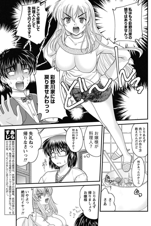 Tadashii Reijou no Sodatekata Ch. 1-8 96