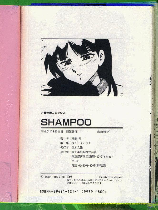 SHAMPOO 209