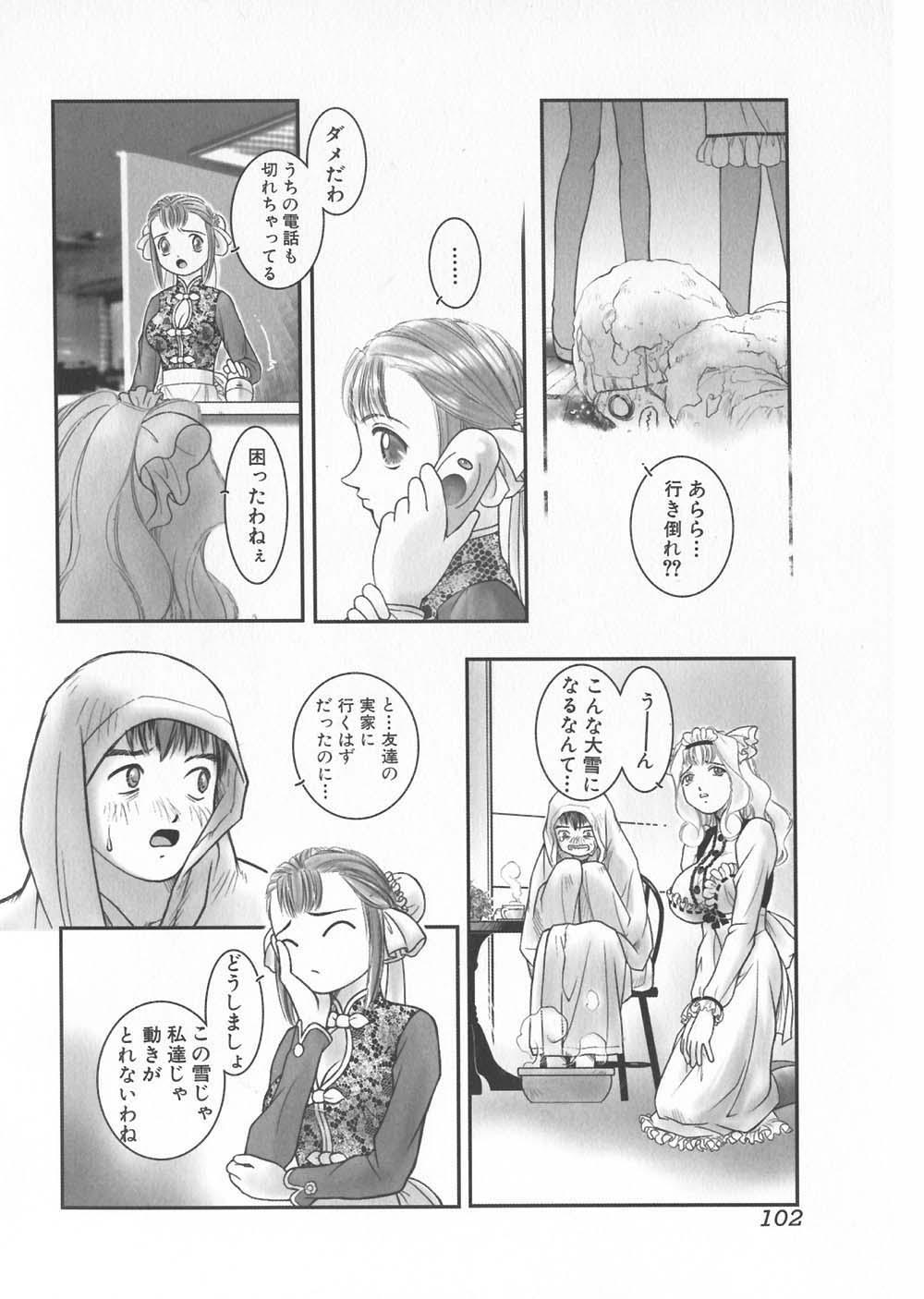 Gochuumon wa Okimari Desuka 103