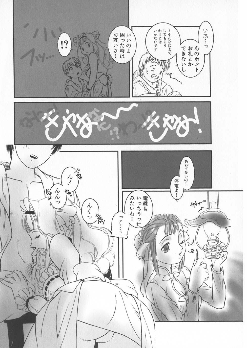 Gochuumon wa Okimari Desuka 105