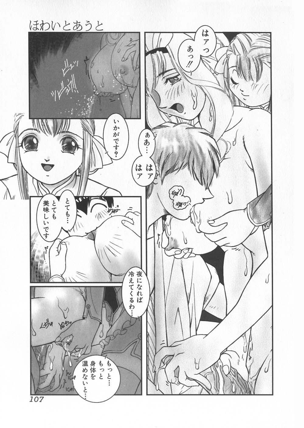 Gochuumon wa Okimari Desuka 108