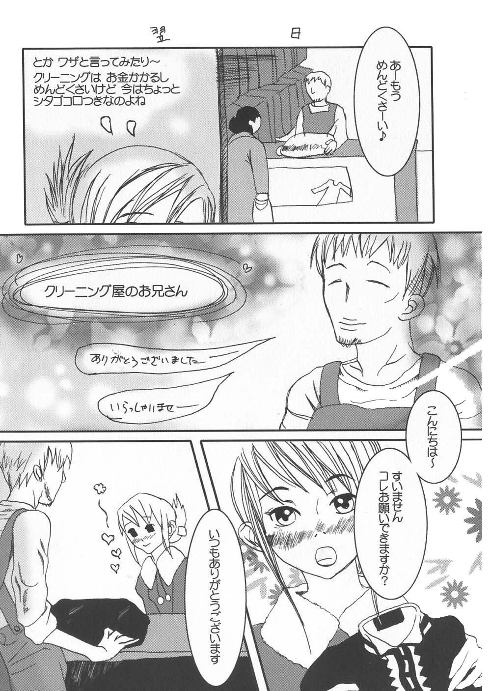 Gochuumon wa Okimari Desuka 121